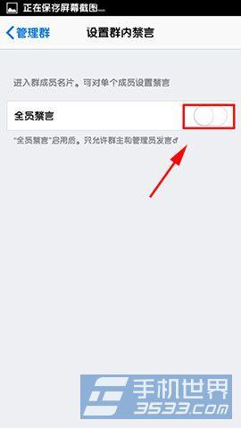手机QQ全员禁言怎么使用