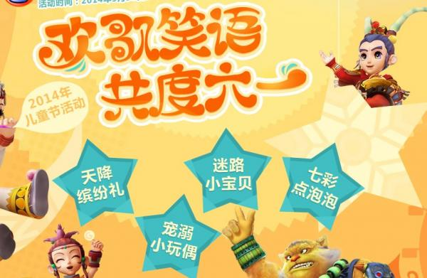 梦幻西游2 2014年六一儿童节活动攻略