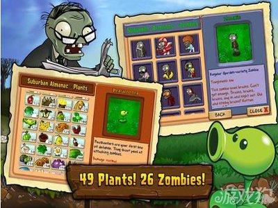 《植物大战僵尸》更新两个全新的游戏模式