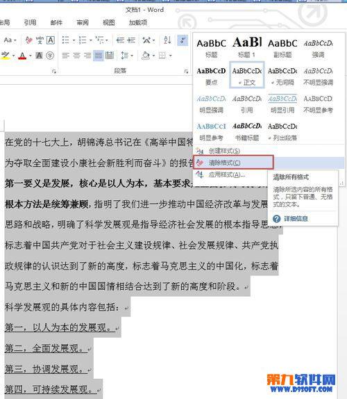 怎么清除文字粘贴到Word时带有的一些格式