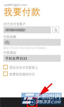 Windows phone支付宝转账方法