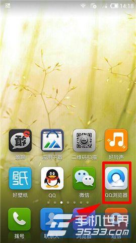 手机QQ浏览器设置多窗口模式