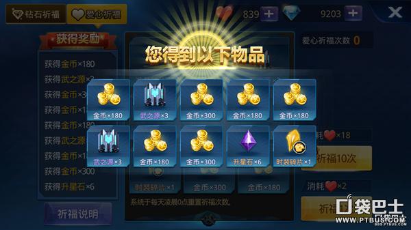《天天炫斗》刷钻攻略 每日一小时入2000+