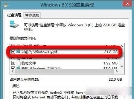 如何快速清除Win8.1系统垃圾