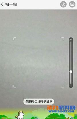 手机淘宝怎么扫描二维码