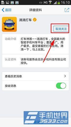 手机QQ广告怎么关闭 QQ广告关闭方法