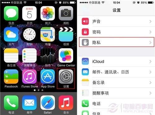 iphone怎样限制访问照片的应用