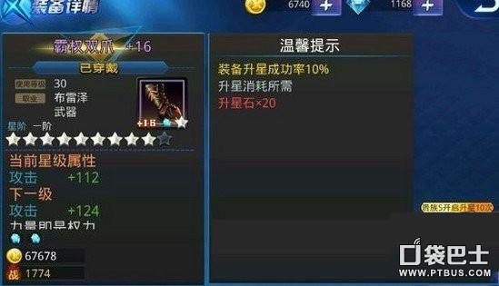 《天天炫斗》升星攻略 9星升10星技巧分析