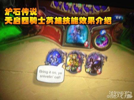 《炉石传说》天启四骑士英雄技能效果介绍