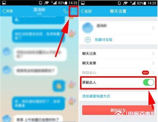 手机QQ屏蔽此人消息怎么设置