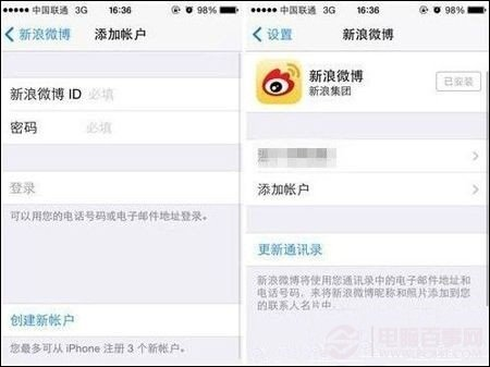iphone5s用siri发微博教程