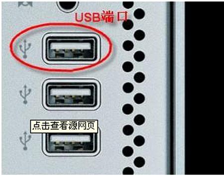 U盘接入电脑没反应的原因及解决方法