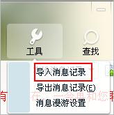 QQ聊天记录怎么导入