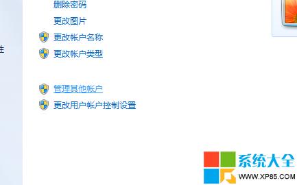 Win7系统账户管理技巧 更改账户类型