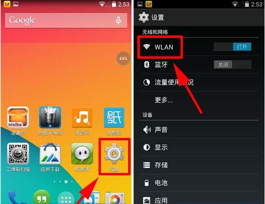 安卓手机如何在休眠状态不关闭WIFI