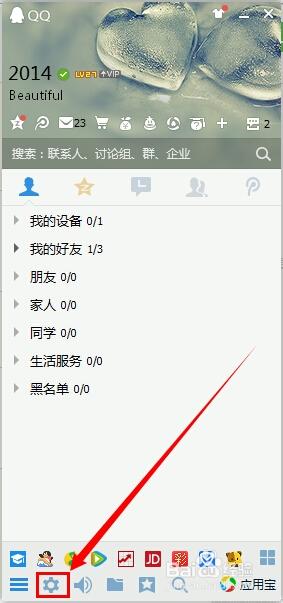 QQ宠物开机不自动登录设置方法