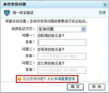QQ密保忘记了怎么办