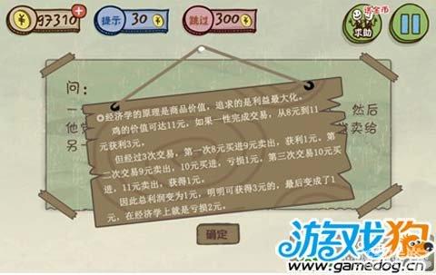 《史上最坑爹的游戏3》第1关坑爹数学题解析