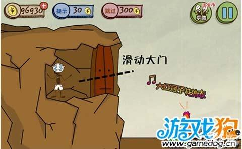 《史上最坑爹的游戏3》第9关离开石洞过关攻略