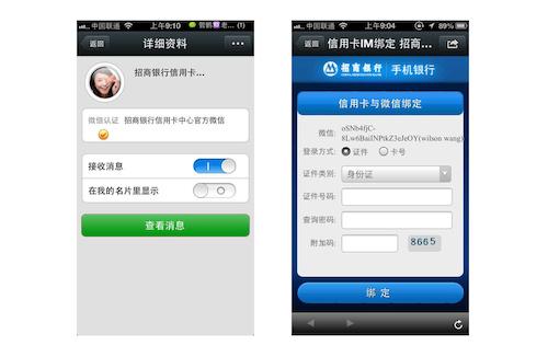 登录微信提示该微信账号不存在或者密码错误怎么办
