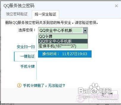 怎么找回qq漫游聊天记录的独立服务密码?