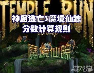 《神庙逃亡3》魔境仙踪分数计算规则