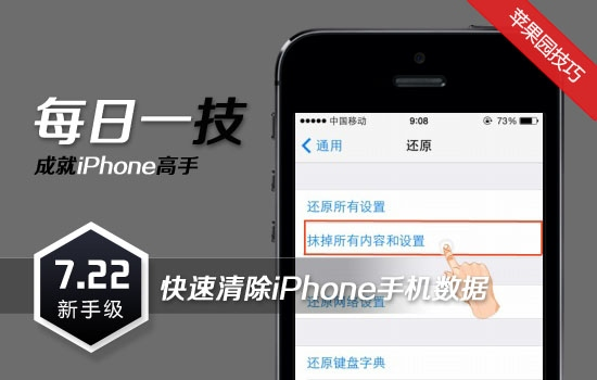 快速清除iPhone苹果手机数据图文教程