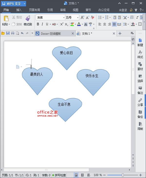 WPS文字给插入的图形添加文字说明使图形更具说服力的方法