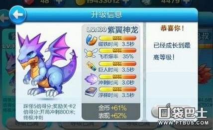 《天天酷跑》紫翼神龙怎么样 玩家操作心得分享