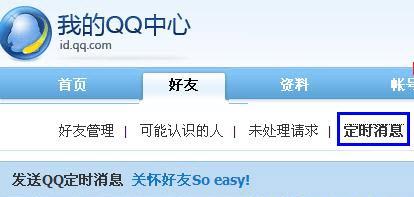 QQ如何定时批量发送消息