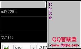 qq空间名字前面添加超长空格