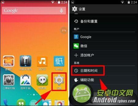 安卓手机系统时间自动更新设置方法