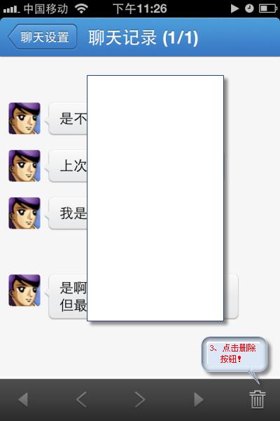 删除qq聊天记录的方法