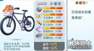 《天天酷跑》小单车满级属性 全新得分坐骑降临
