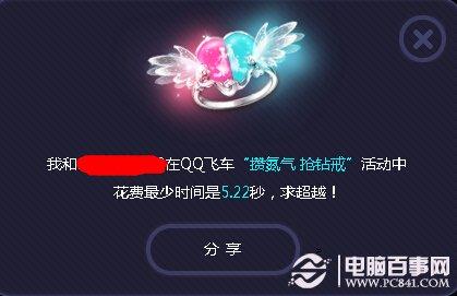 QQ飞车攒氮气领取七夕戒指技巧介绍