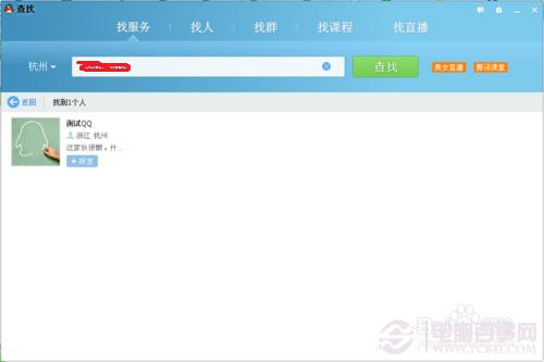 如何辨别QQ好友是否在线?