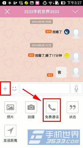 恋爱神器:小恩爱免费通话方法