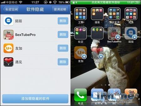 iPhone手机APP隐藏方法