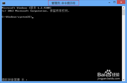 快速学习Win8安装程序出现2502、2503错误解决办法