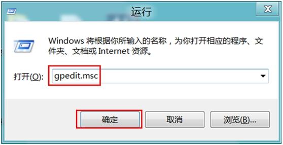 如何在Windows8中限制磁盘访问