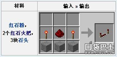我的世界红石中继器怎么做