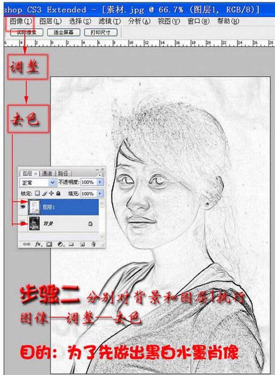 如何用PS制作出人像转黑白水墨画效果