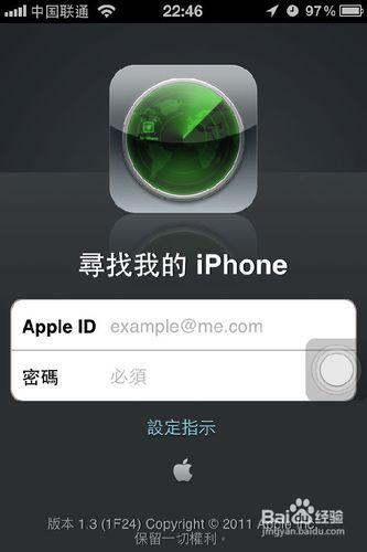 苹果手机查找我的iphone怎么用