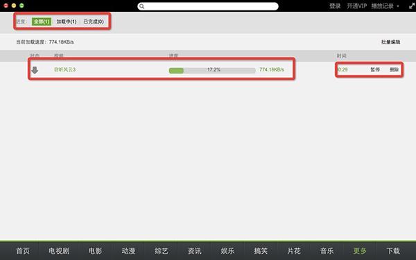 爱奇艺mac版视频下载方法