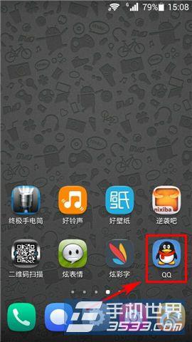 手机QQ怎么才能设置隐藏自己的网络状态