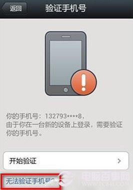微信如何取消绑定的手机号码