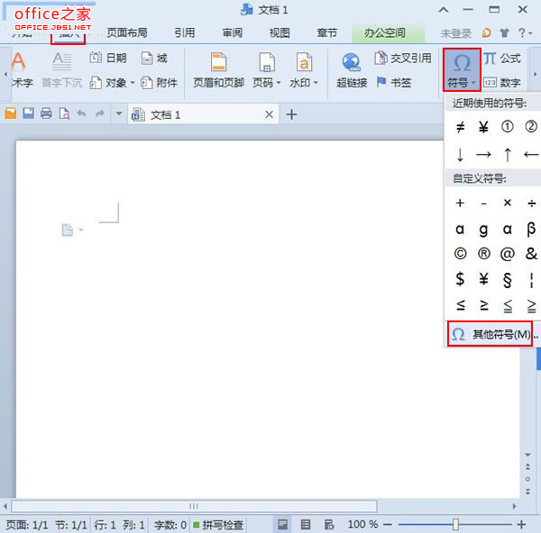 WPS 2013怎么插入加减乘除符号