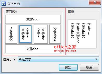 两种方法将WPS文档中文字设置成竖排显示