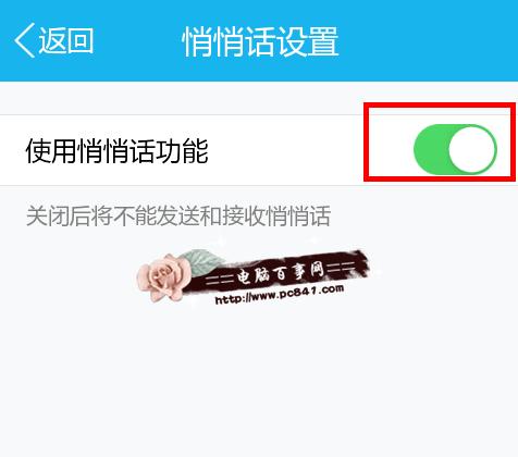 手机QQ悄悄话功能怎么用?