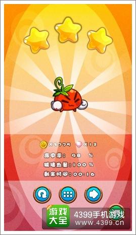 《燃烧的蔬菜3》第17关三星通关攻略